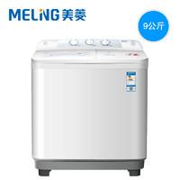 MeiLing  美菱 XPB90-22Q1S  双缸洗衣机 9kg