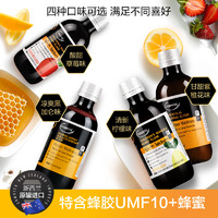 COMVITA 康维他 UMF10+ 麦卢卡 蜂胶蜜露 200ml
