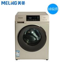 Meiling 美菱  G100M31BG 滚筒节能洗衣机 ( 10kg、金色)