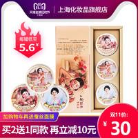 SHANGHAI 上海 经典雪花膏礼盒套装