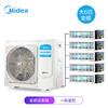 Midea 美的  MDVH-V160W/N1-5RO(E1)五 大6匹 中央空调