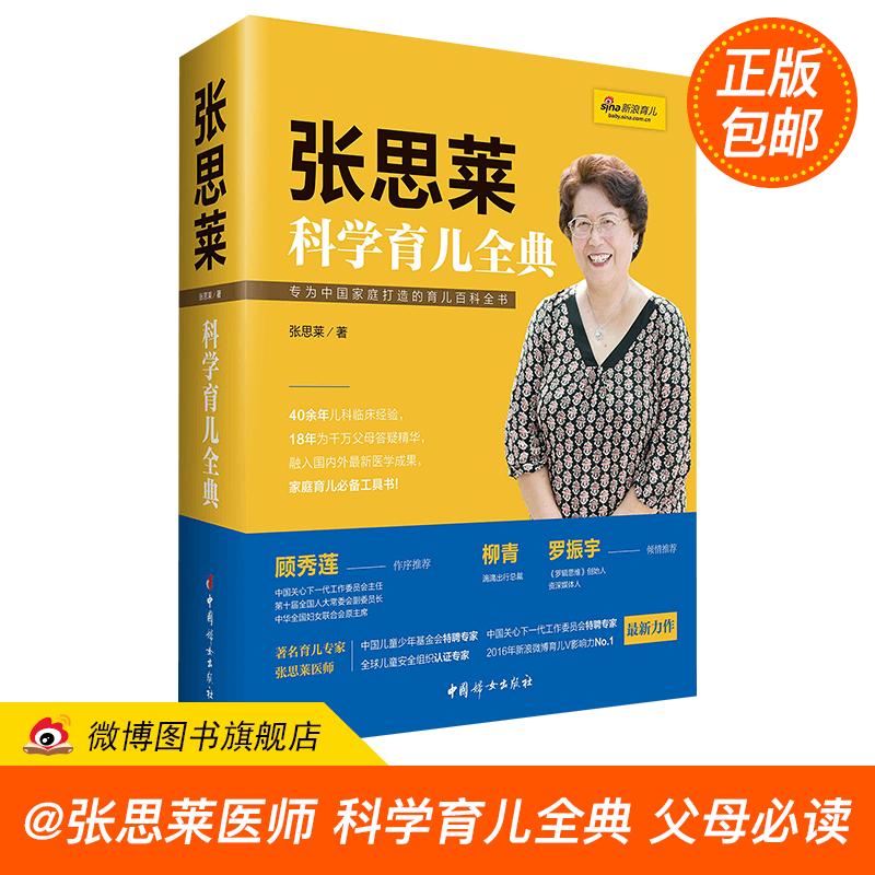 《张思莱科学育儿全典》