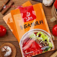 小龙坎番茄火锅底料250g*3包重庆四川酸甜味清汤不辣手工家用调料