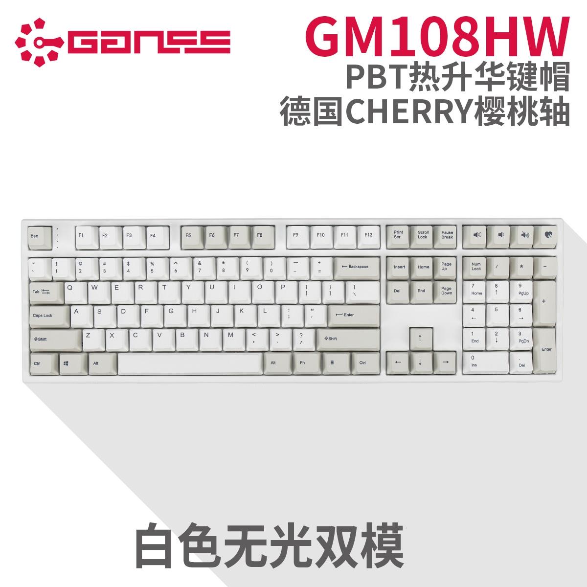 GANSS 高斯 GM108D 可编程机械键盘 (108颗、USB 蓝牙)