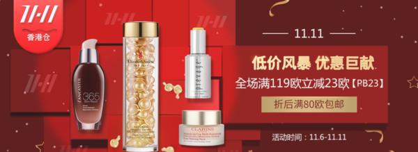 Perfume's club中文官网  双十一 低价风暴 优惠巨献(香港仓)