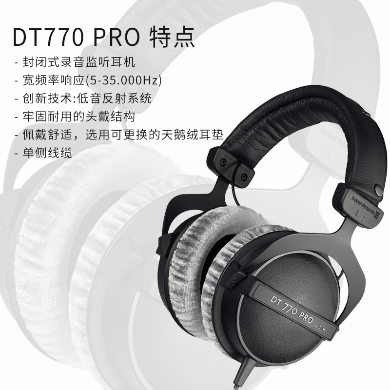 Beyerdynamic/拜亚动力DT770 PRO拜雅专业监听录音耳机拜亚头戴式