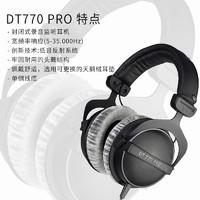 Beyerdynamic/拜雅 DT770 PRO 拜亚动力专业监听耳机