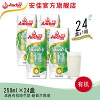 Anchor 安佳 有机纯牛奶 (箱装、250ml*24)