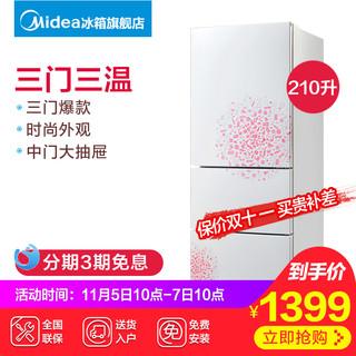 Midea 美的 BCD-210TM(E) 三门电冰箱 (妙趣白、二级、210L)