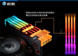 GALAXY 影驰 Gamer III 极光RGB DDR4 3000 台式机内存条 8GB