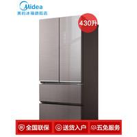 Midea 美的 BCD-430WGPM(E) 多门冰箱 430L