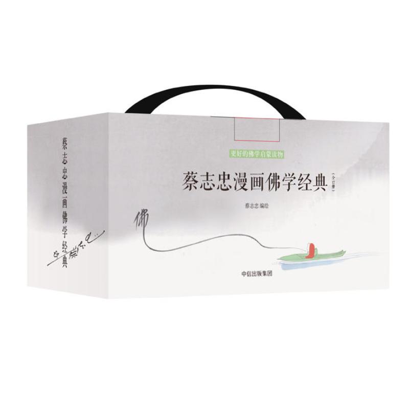 《蔡志忠漫画佛学经典》(全17册)