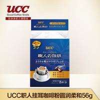 UCC 悠诗诗 滴滤式职人挂耳咖啡粉(圆润柔和)56g