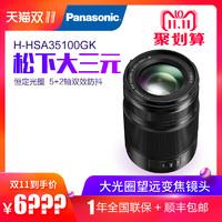 Panasonic 松下 VARIO 35-100mm F2.8 APSH. POWER O.I.S. M4/3画幅中远摄变焦镜头