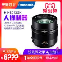 Panasonic 松下 Leica DG NOCTICRON 42.5 F1.2 M4/3画幅中远摄定焦镜头