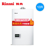 Rinnai 林内  JSG26-55A 13升 燃气热水器