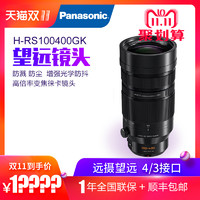 Panasonic/松下 Leica DG VARIO-ELMAR 100-400mm F 4-6.3 ASPH./POWER O.I.S. M4/3画幅超远摄变焦镜头