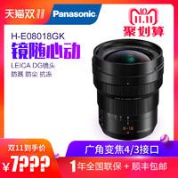 Panasonic 松下 8-18mm F2.8-F4.0 M4/3画幅超广角变焦镜头
