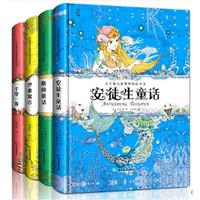 格林童话安徒生童话伊索寓言一千零一夜 全集4册