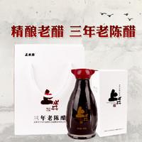 宁化府 上水井三年老陈醋礼盒 (盒装、150ml*3)