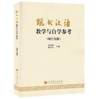 《现代汉语 教学与自学参考》(增订5版)