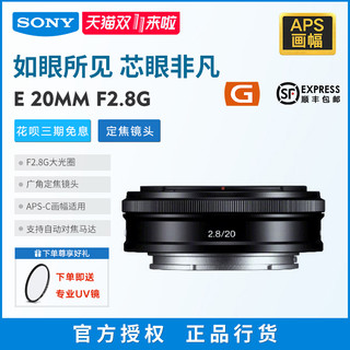 SONY 索尼 E 20mm F2.8(SEL20f28) 广角定焦镜头