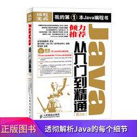 《Java从入门到精通》(第2版)