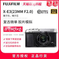 Fujifilm/富士X-E3/23mm F2.0 复古单电微单数码相机XE3 富士xe3