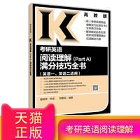 《考研英语阅读理解满分技巧全书》(Part A)