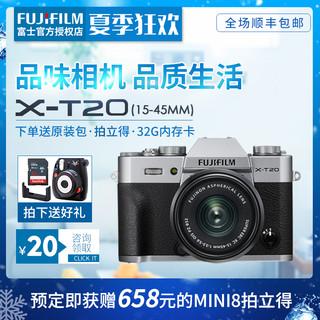 FUJIFILM 富士 富士X-T20套机(15-45mm)微单相机文艺复古 富士xt20
