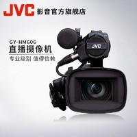 JVC 杰伟世 GY-HM606 手持式高清专业会议新闻教学记录摄像机