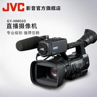 JVC 杰伟世 GY-HM660 高清专业手持新闻摄像机