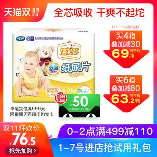 宜婴 空调纸尿片 婴儿新生儿男女宝宝超薄透气干爽通用尿不湿小号S172片 (3-6kg)