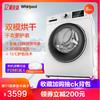 Whirlpool 惠而浦 WF80BHE875W 8kg 洗烘一体机