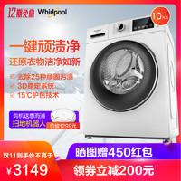 Whirlpool/惠而浦 WF100BE875W 10公斤 滚筒洗衣机