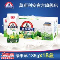 莫斯利安 2果3蔬酸牛奶 绿色款 (135g*18)
