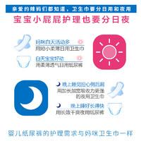 lelch 露安适 日夜组合 通用婴儿纸尿裤S26片 (4-8kg)