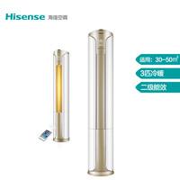 Hisense 海信 KFR-72LW/EF18N-N2(3D03)  立柜式空调 (3匹)