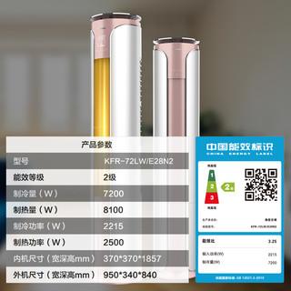 Hisense 海信 KFR-72LW/E28N2 立柜式空调 (3匹)