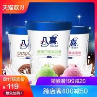 BAXY 八喜 冰淇淋 (550g*3桶)