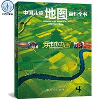 《中国儿童地图百科全书 穿越中国》