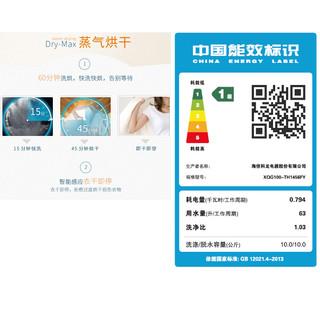 Hisense  海信 XQG100-TH1456FY  洗烘一体机  10kg
