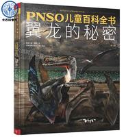 《PNSO儿童百科全书·翼龙的秘密》