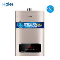 Haier  海尔 JSQ31-16WD5(12T) 燃气热水器(天然气)  16升