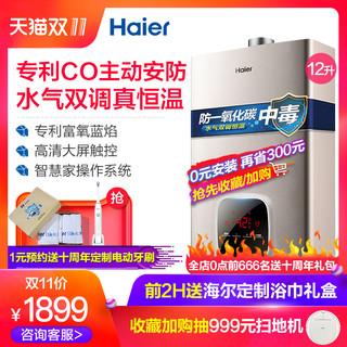 Haier  海尔 JSQ24-12WT5(12T)   燃气热水器(天然气)12升
