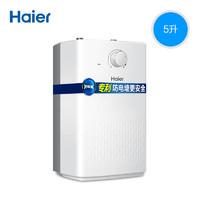 Haier 海尔 EC5U 电热水器 5升