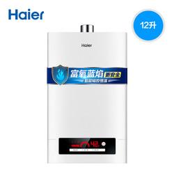 Haier/海尔 JSQ24-12TC2(12T)(珠光) 燃气热水器家用12升L天然气