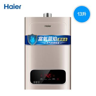 Haier  海尔 JSQ25-13WD5(12T)    燃气热水器(天然气)13升