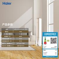 Haier 海尔 KFR-50LW/10UBC12U1 立柜式空调 (2匹)