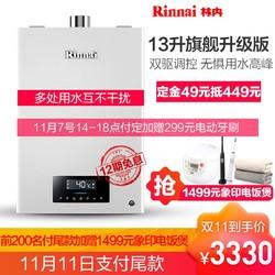 林内(Rinnai) 13升燃气热水器 RUS-13QS06 旗舰零干扰恒温 全新升级水量伺服器 防燃气中毒 天然气